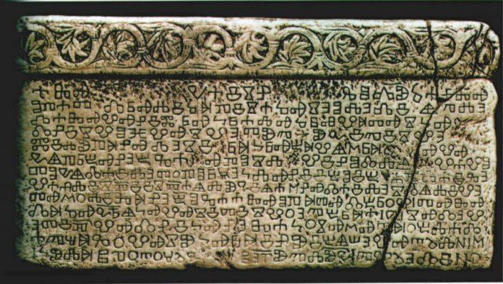 natpisi na glagoljici, bascanska ploca